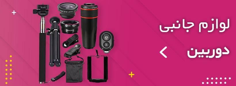 accessory camera